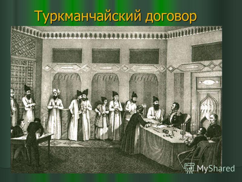 Туркманчайский договор