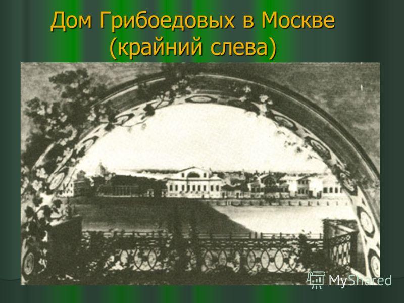 Дом Грибоедовых в Москве (крайний слева)