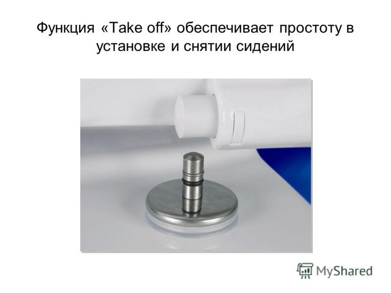 Функция «Take off» обеспечивает простоту в установке и снятии сидений