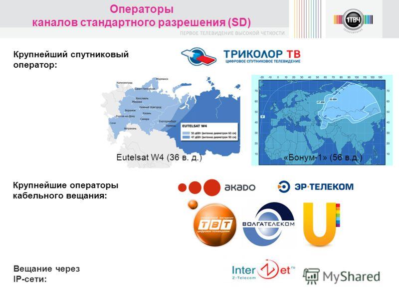 Операторы каналов стандартного разрешения (SD) Крупнейшие операторы кабельного вещания: Eutelsat W4 (36 в. д.)«Бонум-1» (56 в.д.) Крупнейший спутниковый оператор: Вещание через IP-сети: