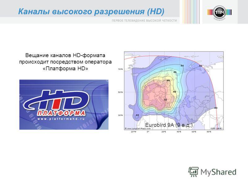 Каналы высокого разрешения (НD) Вещание каналов HD-формата происходит посредством оператора «Платформа HD» Eurobird 9A (9 в.д.)