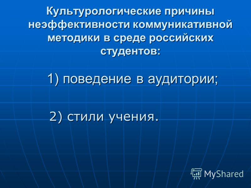 Культурологические причины неэффективности коммуникативной методики в среде российских студентов: 1) поведение в аудитории; 2) стили учения.