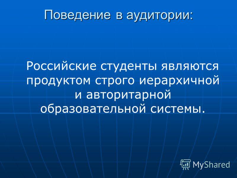 Поведение в аудитории: Российские студенты являются продуктом строго иерархичной и авторитарной образовательной системы.