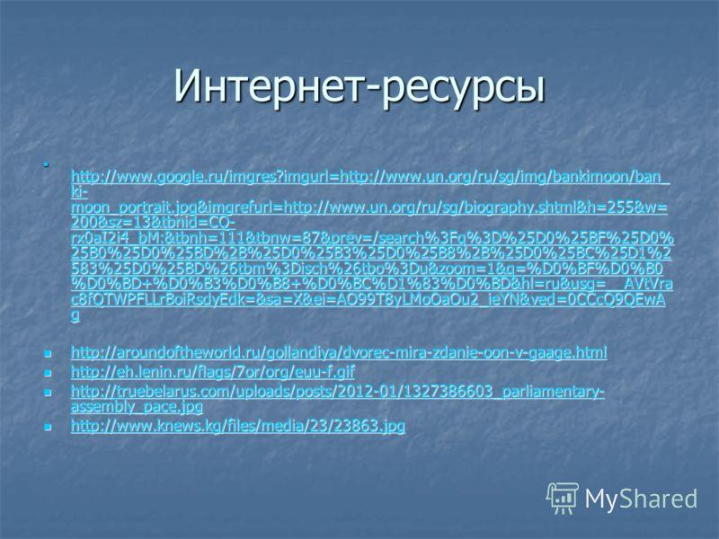 Интернет-ресурсы http://www.google.ru/imgres?imgurl=http://www.un.org/ru/sg/img/bankimoon/ban_ ki- moon_portrait.jpg&imgrefurl=http://www.un.org/ru/sg/biography.shtml&h=255&w= 200&sz=13&tbnid=CQ- rx0aI2i4_bM:&tbnh=111&tbnw=87&prev=/search%3Fq%3D%25D0