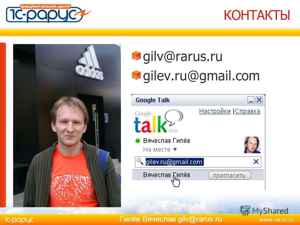 Гилёв Вячеслав gilv@rarus.ru КОНТАКТЫ gilv@rarus.ru gilev.ru@gmail.com