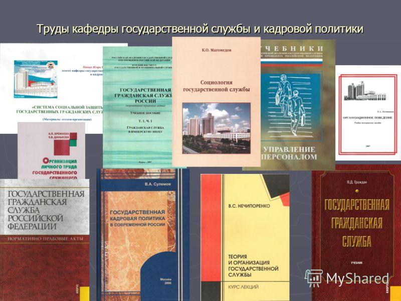 Труды кафедры государственной службы и кадровой политики