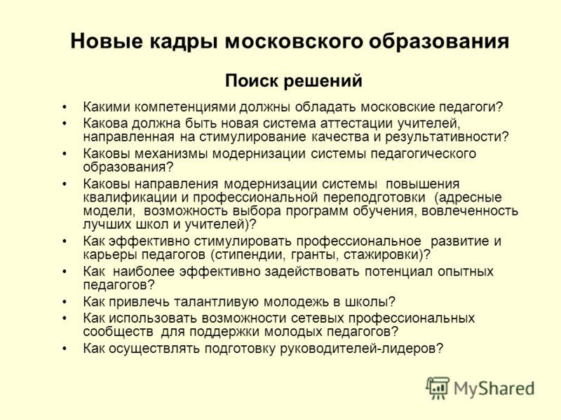 Какими компетенциями должны обладать московские педагоги? Какова должна быть новая система аттестации учителей, направленная на стимулирование качества и результативности? Каковы механизмы модернизации системы педагогического образования? Каковы напр