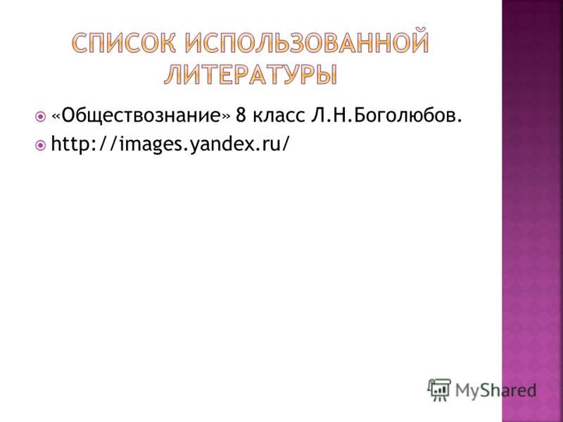 «Обществознание» 8 класс Л.Н.Боголюбов. http://images.yandex.ru/