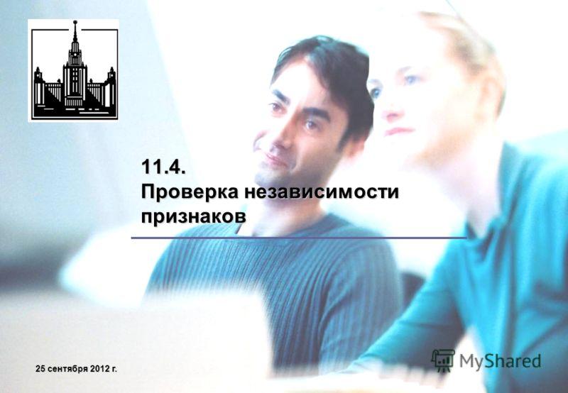 25 сентября 2012 г.25 сентября 2012 г.25 сентября 2012 г.25 сентября 2012 г. 11.4. Проверка независимости признаков