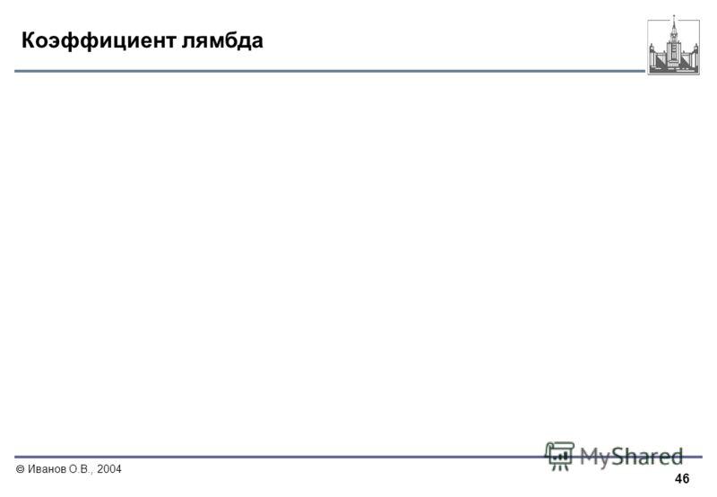 46 Иванов О.В., 2004 Коэффициент лямбда