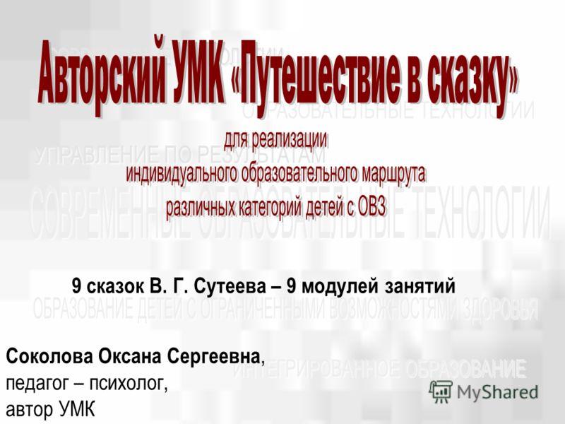 Соколова Оксана Сергеевна, педагог – психолог, автор УМК 9 сказок В. Г. Сутеева – 9 модулей занятий