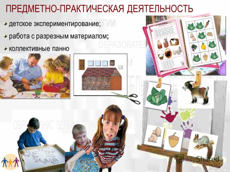 детское экспериментирование; работа с разрезным материалом ; коллективные панно