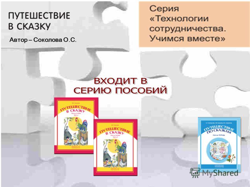 Автор – Соколова О.С.