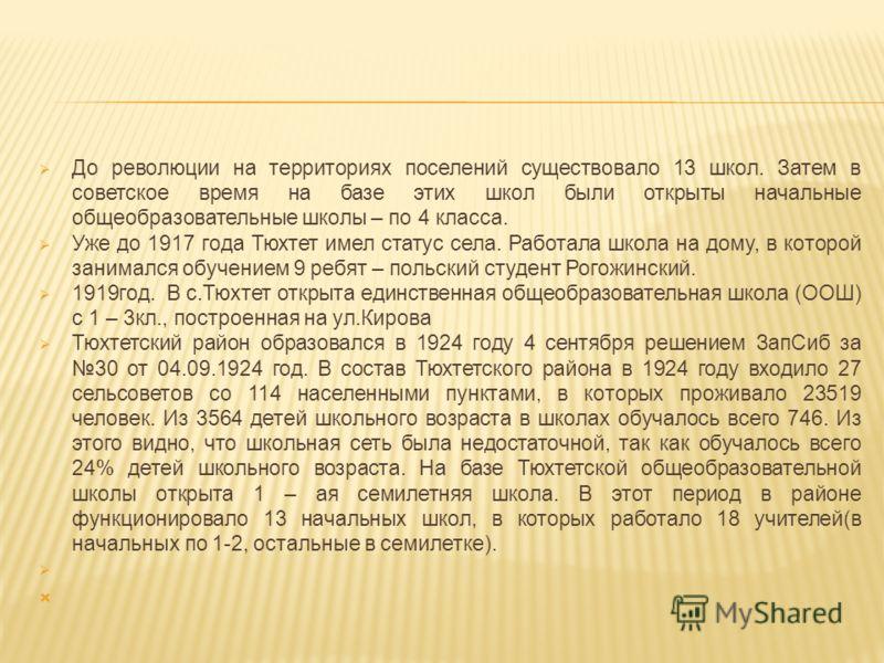 До революции на территориях поселений существовало 13 школ. Затем в советское время на базе этих школ были открыты начальные общеобразовательные школы – по 4 класса. Уже до 1917 года Тюхтет имел статус села. Работала школа на дому, в которой занималс