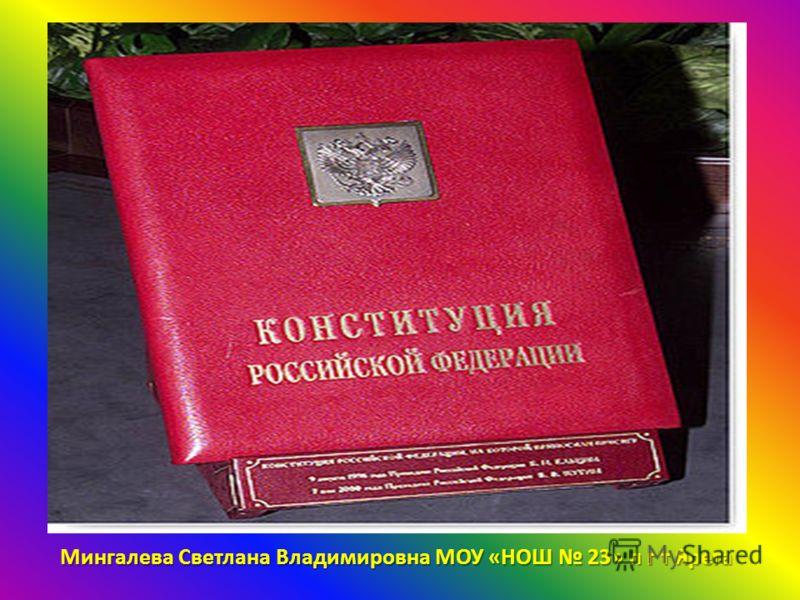 конституция Мингалева Светлана Владимировна МОУ «НОШ 23» п г т Ярега