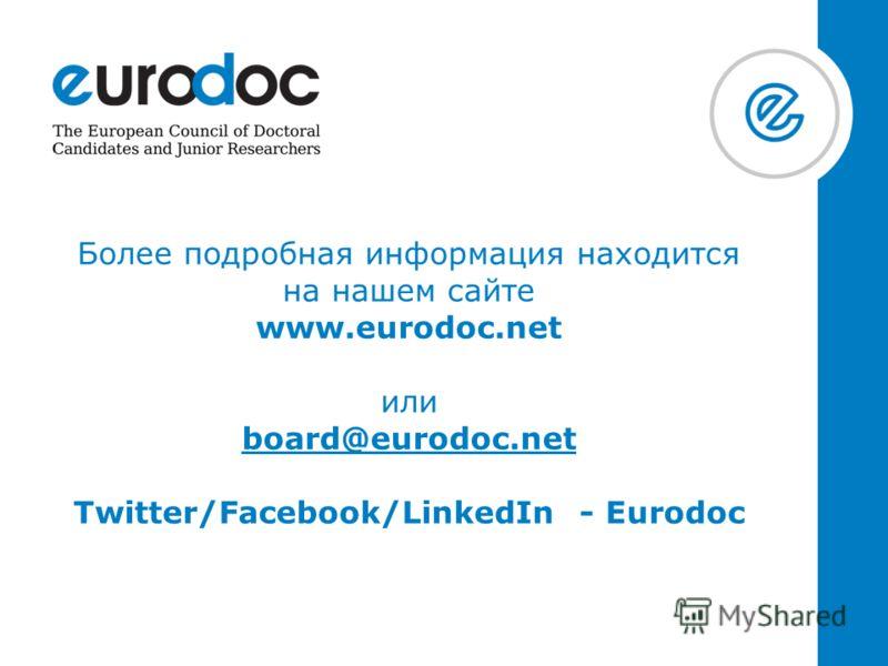 Более подробная информация находится на нашем сайте www.eurodoc.net или board@eurodoc.net Twitter/Facebook/LinkedIn - Eurodoc board@eurodoc.net