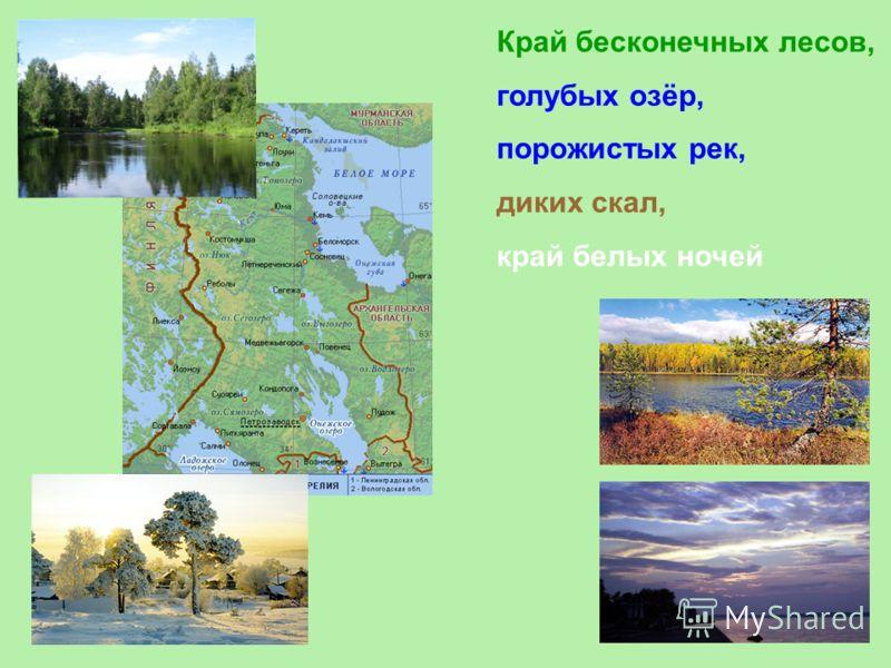 Край бесконечных лесов, голубых озёр, порожистых рек, диких скал, край белых ночей