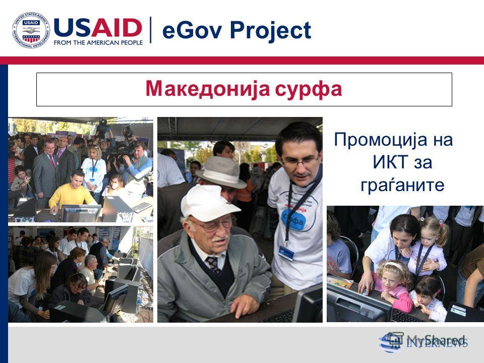 11 eGov Project Придобивки од користење на системот За граѓаните: Едноставен и модерен канал за комуникација со општинската власт, преку кој можат да влијаат и да бидат информирани за дискусиите кои ги водат и одлуките кои се носат во рамките на општ