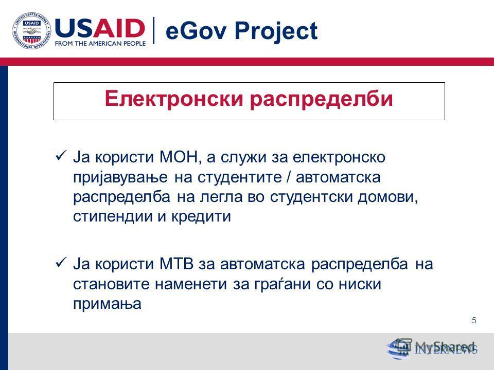 4 eGov Project Електронскиот начин на пријава за вработување во државната администрација создаде доверба кај апликантите и овозможи вработување на поквалификувани кандидати во државната администрација 93% од пријавите се поднесуваат по електронски па