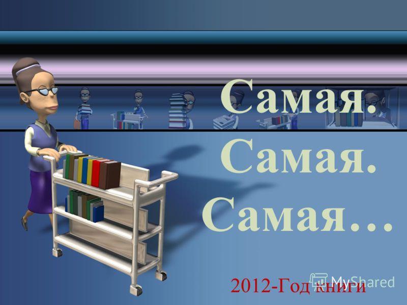 Самая. Самая. Самая … 2012- Год к ниги