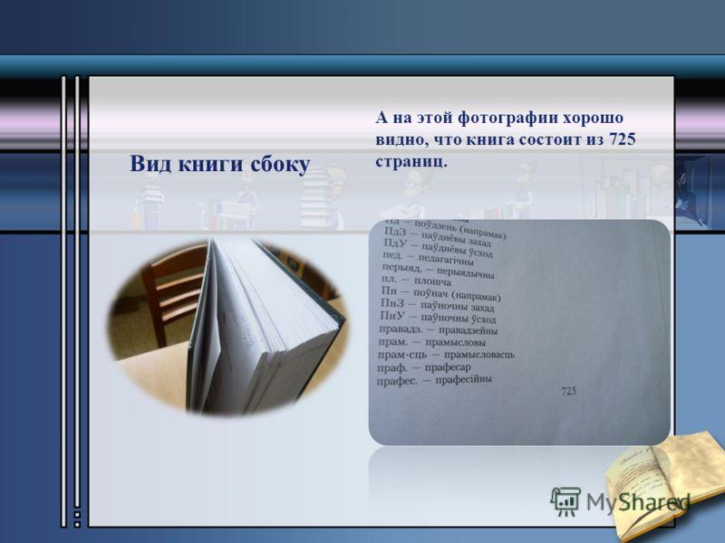 Вид книги сбоку А на этой фотографии хорошо видно, что книга состоит из 725 страниц.
