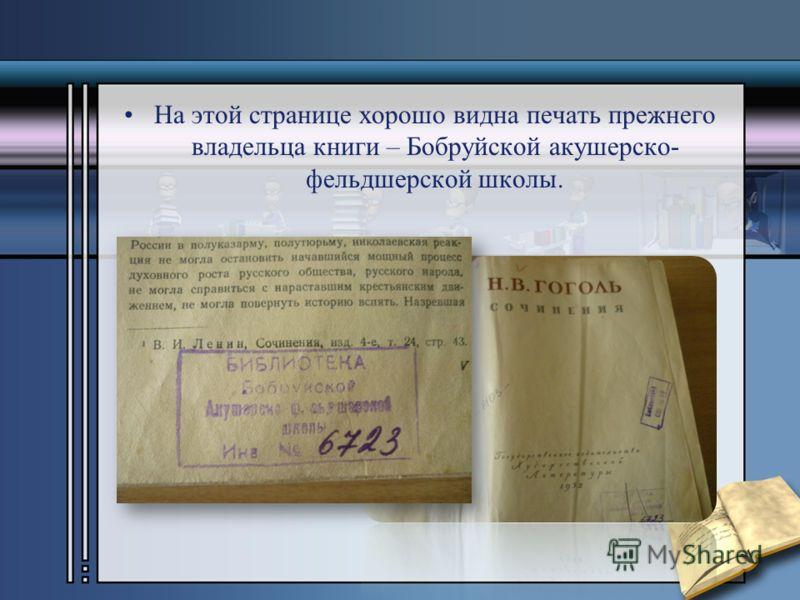 На этой странице хорошо видна печать прежнего владельца книги – Бобруйской акушерско - фельдшерской школы.