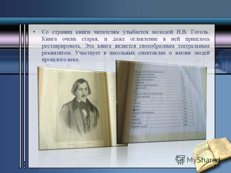Со страниц книги читателям улыбается молодой Н. В. Гоголь. Книга очень старая, и даже оглавление в ней пришлось реставрировать. Эта книга является своеобразным театральным реквизитом. Участвует в школьных спектаклях о жизни людей прошлого века.
