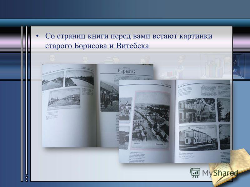 Со страниц книги перед вами встают картинки старого Борисова и Витебска