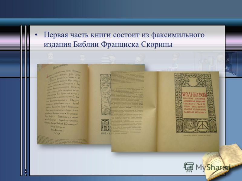 Первая часть книги состоит из факсимильного издания Библии Франциска Скорины