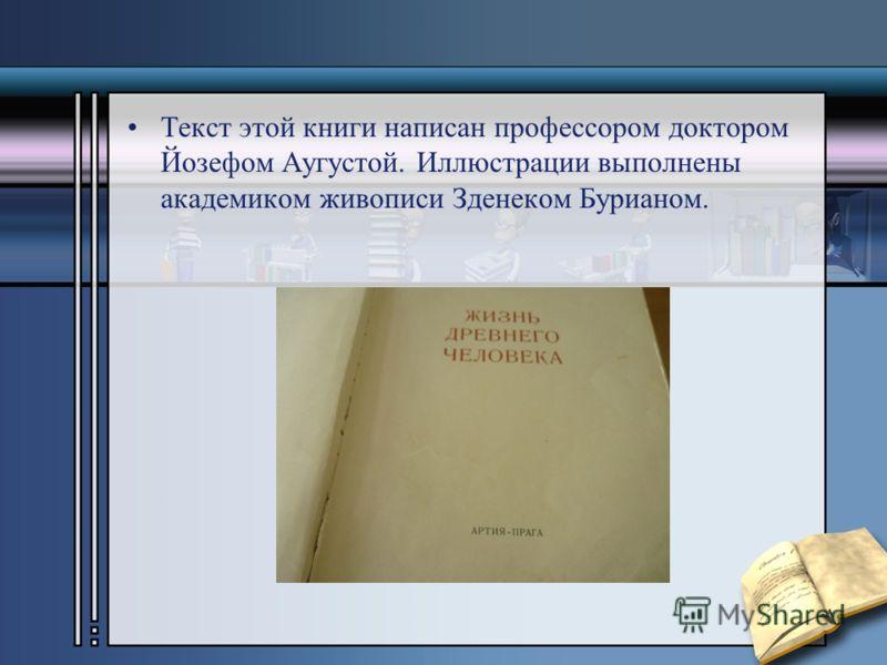 Текст этой книги написан профессором доктором Йозефом Аугустой. Иллюстрации выполнены академиком живописи Зденеком Бурианом.