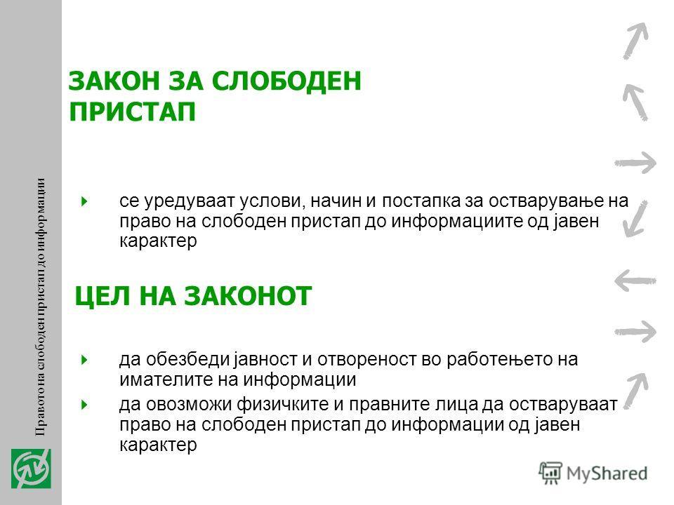 Што е активно граѓанско учество? Слободен пристап до информации од јавен карактер Фондација Институт отворено општество – Македонија Скопје, јули 2009 година