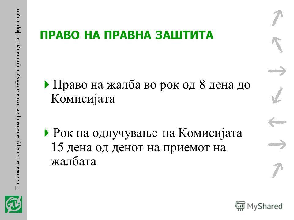 ДОСТАВУВАЊЕ НА БАРАНАТА ИНФОРМАЦИЈА Позитивен одговор (увид, препис, фотокопија или електронски запис) ОДБИВАЊЕ И ИЗВЕСТУВАЊЕ ПО БАРАЊЕТО Одбивање за информација која е исклучок од начелото за слободен пристап (член 6) Известување – информацијата е о