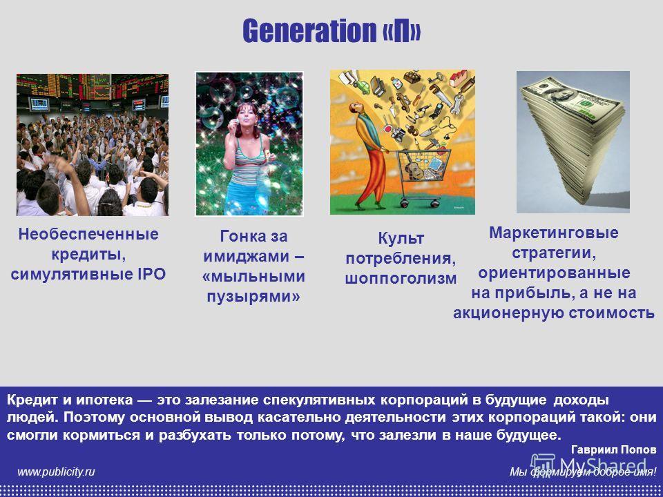 анна казарина Мы формируем доброе имя! www.publicity.ru Необеспеченные кредиты, симулятивные IPO Маркетинговые стратегии, ориентированные на прибыль, а не на акционерную стоимость Гонка за имиджами – «мыльными пузырями» Культ потребления, шоппоголизм