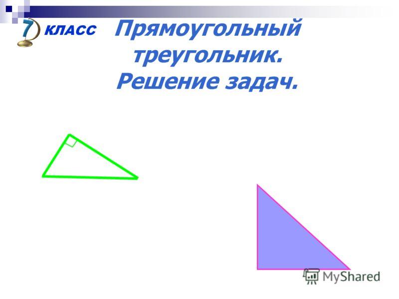 Прямоугольный треугольник. Решение задач. КЛАСС