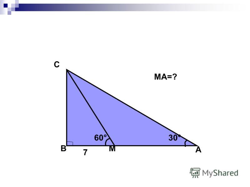 А В С 30°60° М МА=? 7