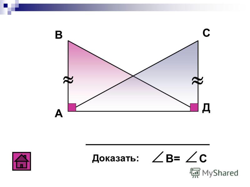 А В С Д Доказать: В=С