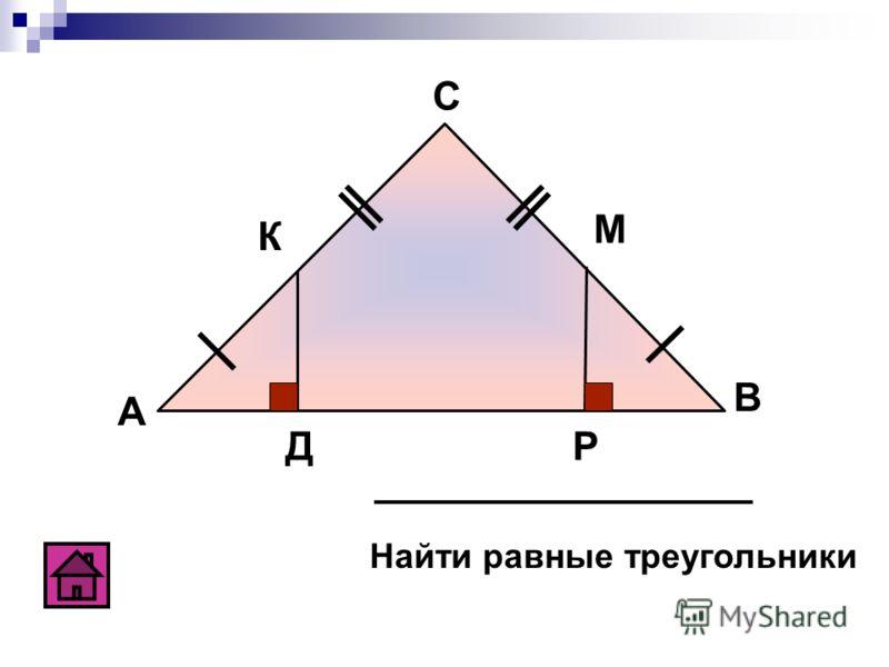 А В С Д Найти равные треугольники К М Р