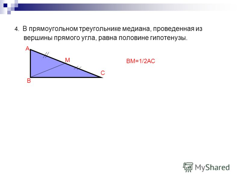 4. В прямоугольном треугольнике медиана, проведенная из вершины прямого угла, равна половине гипотенузы. А В С М ВМ=1/2АС