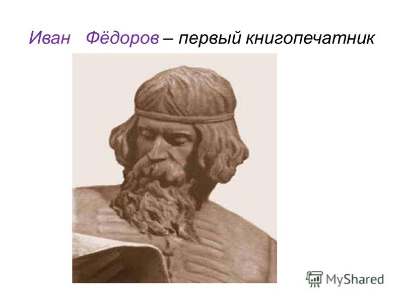 Иван Фёдоров – первый книгопечатник
