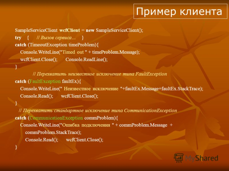 Пример клиента SampleServiceClient wcfClient = new SampleServiceClient(); try { // Вызов сервиса… } catch (TimeoutException timeProblem){ Console.WriteLine(