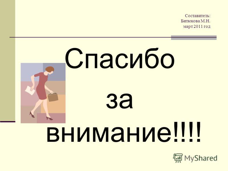 Составитель: Битюкова М.Н. март 2011 год Спасибо за внимание!!!!