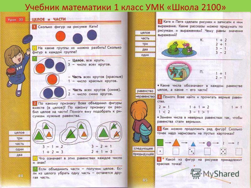Учебник математики 1 класс УМК «Школа 2100»