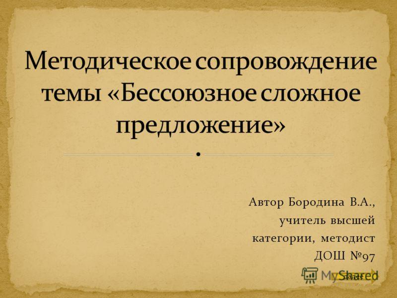 Автор Бородина В.А., учитель высшей категории, методист ДОШ 97 далее