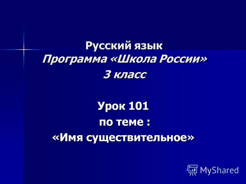 Русский язык Программа «Школа России» 3 класс Урок 101 по теме : по теме : «Имя существительное»