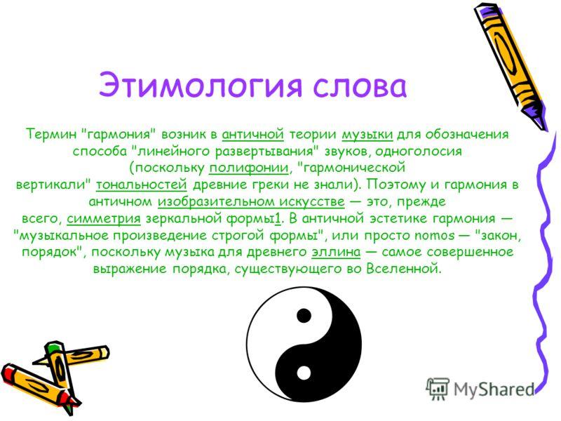Этимология слова Термин