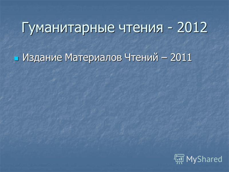 Гуманитарные чтения - 2012 Издание Материалов Чтений – 2011 Издание Материалов Чтений – 2011