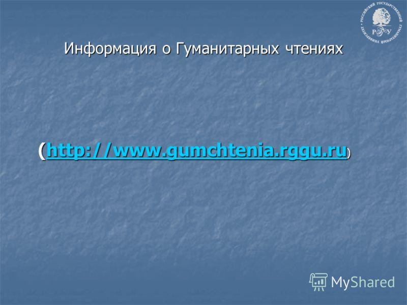 Информация о Гуманитарных чтениях (http://www.gumchtenia.rggu.ru ) http://www.gumchtenia.rggu.ru