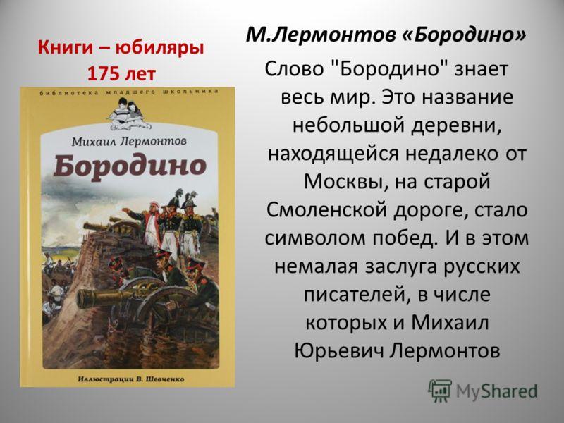Книги – юбиляры 175 лет М.Лермонтов «Бородино» Слово