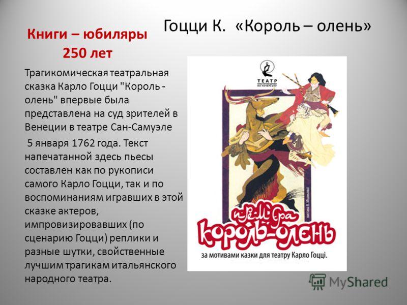 Книги – юбиляры 250 лет Гоцци К. «Король – олень» Трагикомическая театральная сказка Карло Гоцци
