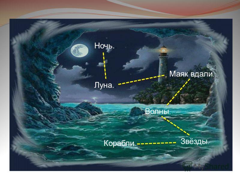 Ночь.. Луна.. Маяк вдали. Волны. Звёзды. Корабли.